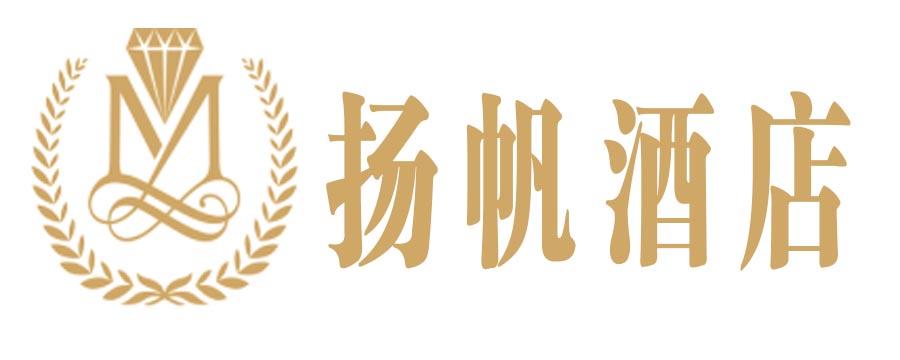 齐河美得乐扬帆酒店管理有限公司(齐河宾馆)