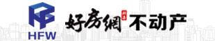 儋州好房网不动产经纪有限公司