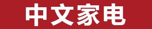 合江中文家电格力空调