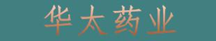 四川华太药业有限公司