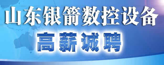 山东银箭数控设备有限公司(华店镇)