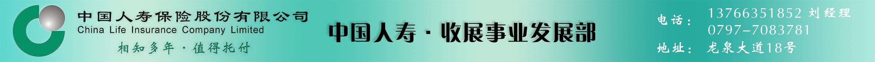 中国人寿保险股份有限澳门太阳城注册