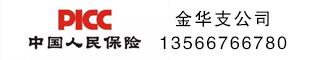 中国人民保险金华支公司
