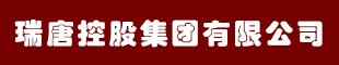 瑞唐控股集团有限公司