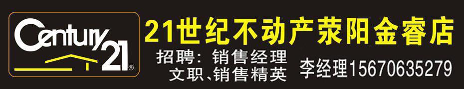郑州金睿房地产营销策划有限公司