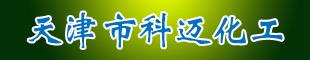 葡京游戏官方网站科迈化工