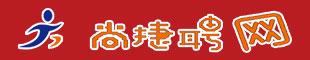 西安市阎良区尚捷聘网人力资源服务中心