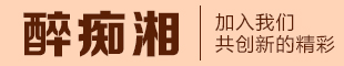 醉痴湘湘菜馆