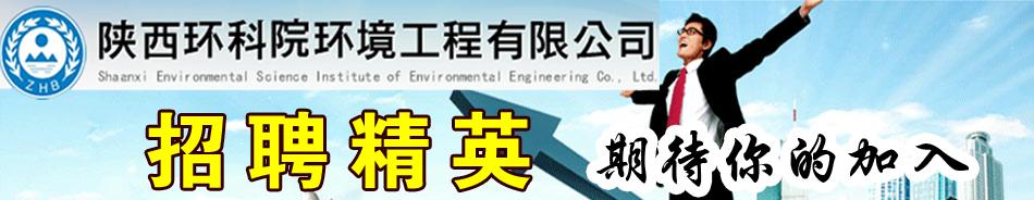 陕西环科院环境工程有限公司