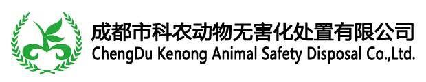 成都市科农动物无害化处置有限公司