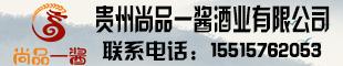 贵州尚品酒业有限公司