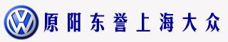 原阳县东誉汽车销售服务有限公司
