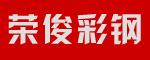 滨州荣俊彩钢有限公司