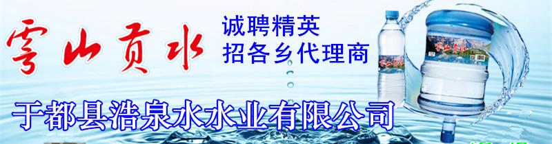 金沙游戏浩泉水水业有限公司