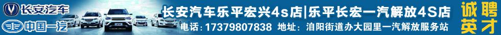 乐平长宏商用车销售服务有限公司(一汽解放4S店)