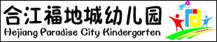 福地城幼儿园