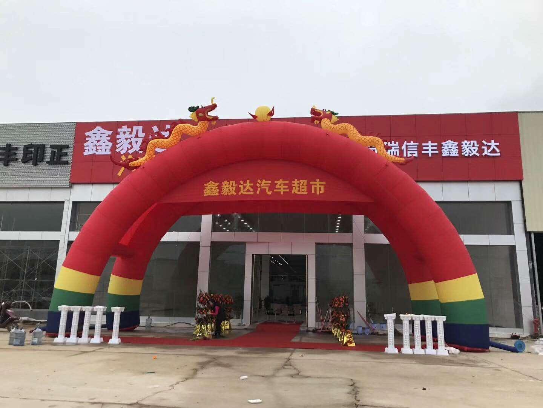 赣州鑫毅达汽车贸易有限公司