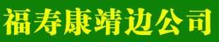 福寿康靖边公司