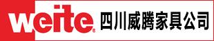 四川威腾家具有限公司