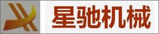 郑州星驰机械制造有限公司