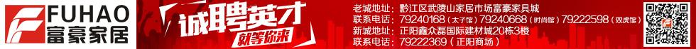 重庆市黔江区富豪家具有限责任公司