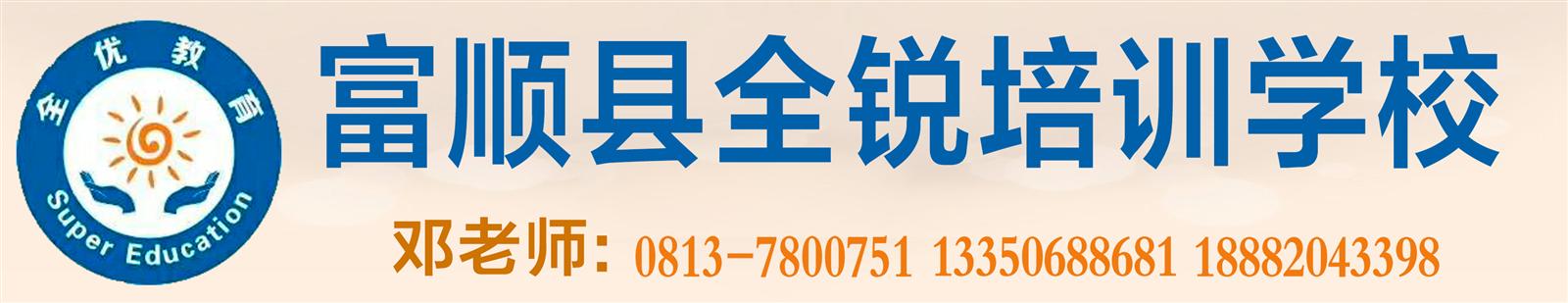 富顺县全锐培训学校