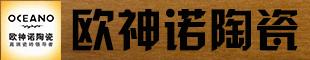 欧神诺陶瓷