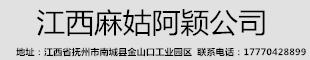 江西麻姑精贡贸易有限公司
