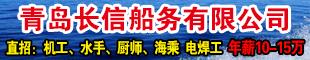 青岛长信船务有限公司驻无极海员招生办事处