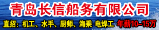 青岛长信船务有限澳门地下赌场驻澳门地下赌场游戏海员招生办事处