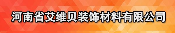 河南省艾维贝装饰材料有限新濠天地网址