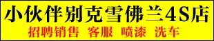 幸运快三官网-最好北京赛车pk10计划_pk助赢计划软件手机版_疯子pk10计划小伙伴别克雪佛兰4S店