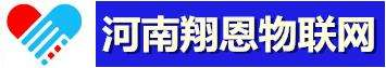 河南翔恩物联网科技有限公司