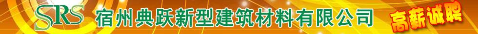 宿州典跃新型建筑材料有限公司