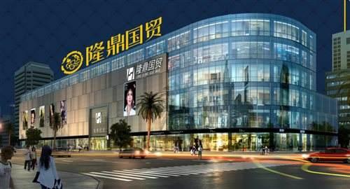 沈丘县隆鼎国贸商业管理有限公司