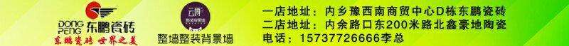 内乡县鑫豪地陶瓷门市部