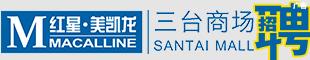 上海红星美凯龙品牌管理有限公司三台分公司