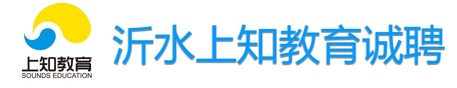 济南上知教育(沂水校区)