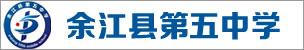 余江县第五中学