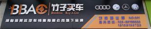 四川省达驰汽车销售有限公司