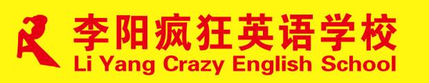 李阳疯狂英语学校