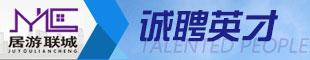 海南居游联城房地产营销策划有限公司