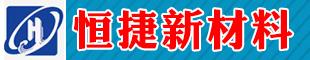 山东恒捷新材料有限公司