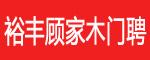 浙江裕�S木�I有限公司(�家木�T)