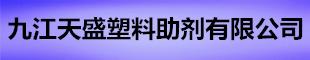 九江天盛塑料助剂有限公司