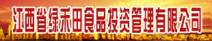 江西省绿禾田食品投资管理有限公司