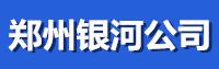郑州银河水处理材料厂