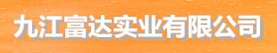 九江富�_���I有限公司