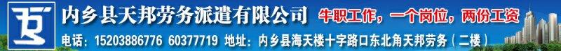 内乡县天邦劳务派遣有限公司