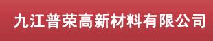 九江普荣高新材料有限公司
